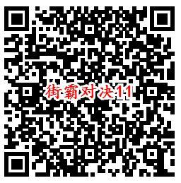 街霸对决手游QQ端11个活动领取8-888个Q币、现金红包