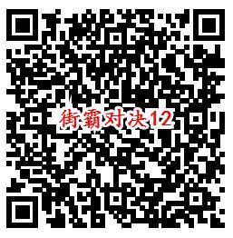 街霸对决手游QQ端12个活动领取8-888个Q币、现金红包