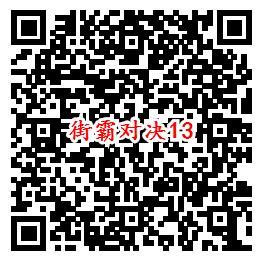 街霸对决手游QQ端13个活动领取8-888个Q币、现金红包