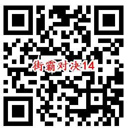 街霸对决手游QQ端14个活动领取8-888个Q币、现金红包