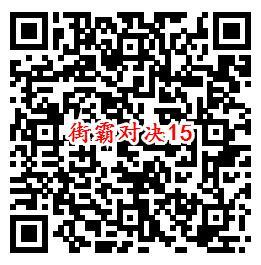 街霸对决手游QQ端15个活动领取8-888个Q币、现金红包