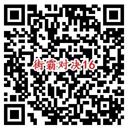 街霸对决手游QQ端16个活动领取8-888个Q币、现金红包