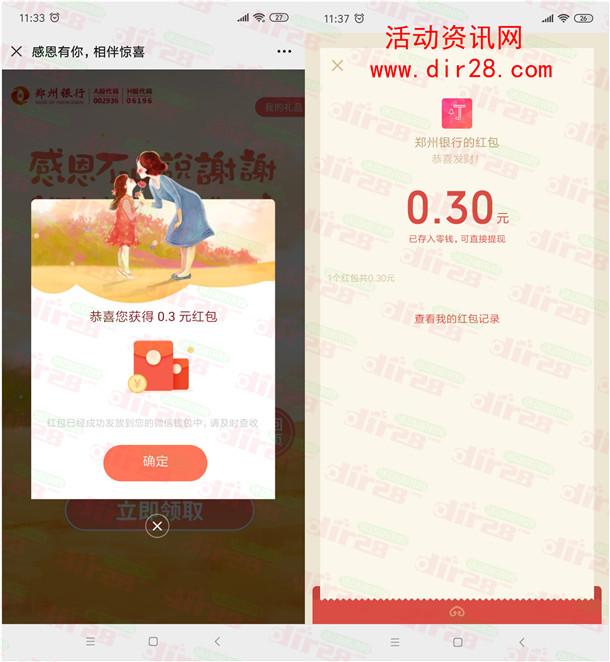 郑州银行感恩有你高概率抽随机微信红包 亲测中0.3元