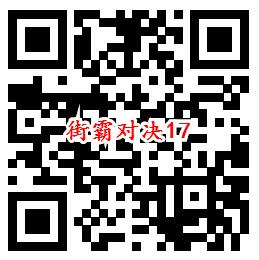 街霸对决手游QQ端17个活动领取8-888个Q币、现金红包