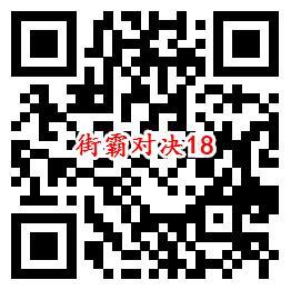 街霸对决手游QQ端18个活动领取8-888个Q币、现金红包