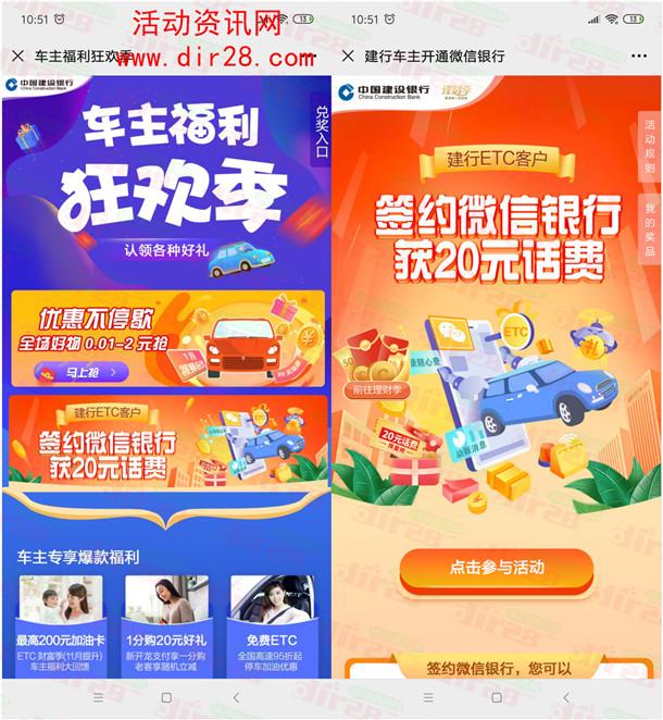 中国建设银行车主领取20元手机话费 签约微信银行即可