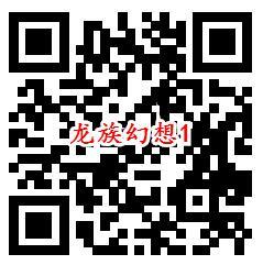 龙族幻想老用户换区注册游戏领取5-188个Q币 数量限量