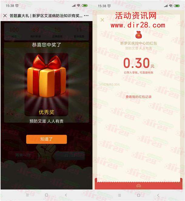 新罗疾控世界艾滋病日答题抽随机微信红包 亲测中0.3元