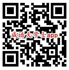 趣答题、成语大学士app登录领取0.6元微信红包秒推零钱
