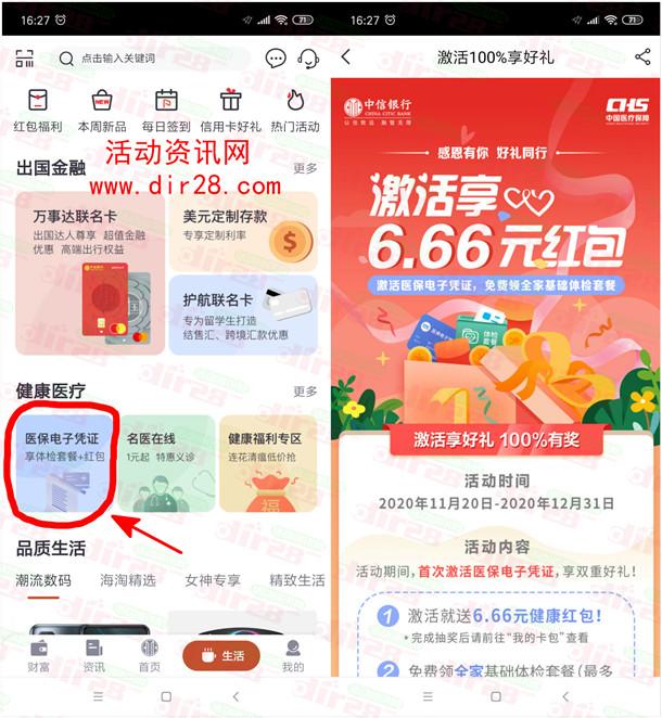 中国银行激活医保电子凭证领6.66元支付宝红包 亲测秒到