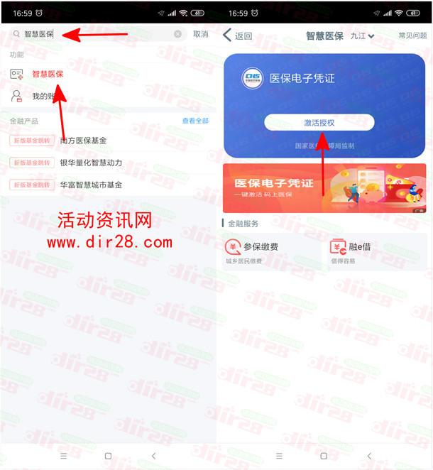 工商银行激活医保凭证抽5-20元微信立减金 亲测中10元