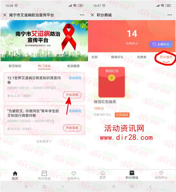 南宁疾控每天答题100%抽0.3-3元微信红包 亲测中0.3元