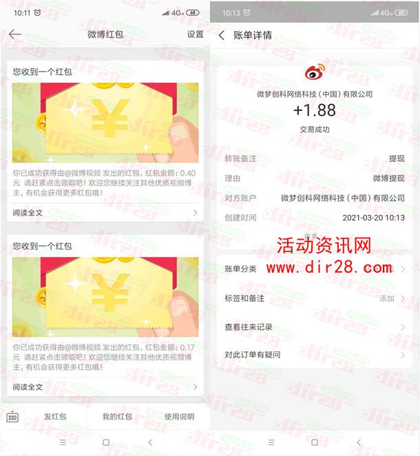 微博新一期粉丝百万红包活动 亲测中1.88元可提现支付宝