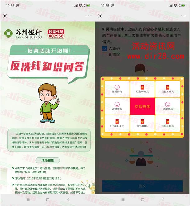 苏州银行反洗钱知识问答抽0.88-88.88元微信红包 附答案