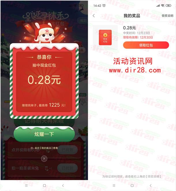小米浏览器圣诞寻袜季抽最高1225元现金红包 可提现银行卡
