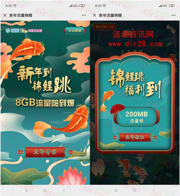 和粉俱乐部新年到锦鲤跳领取200M-8G移动手机流量奖励