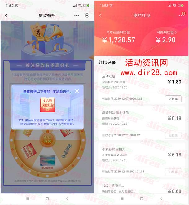 招商银行伙伴集结号抽最高888元现金红包 亲测中1.8元