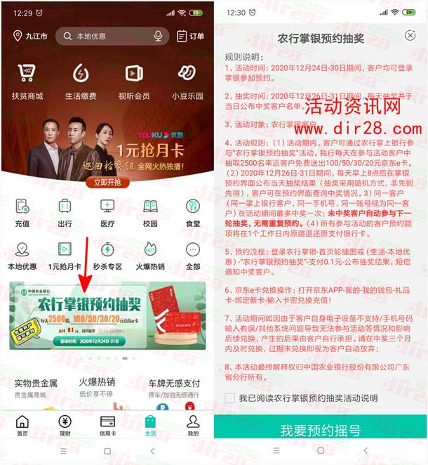 中国农业银行预约抽20-100元京东卡 每天2500份京东卡