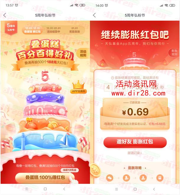 天弘基金叠蛋糕和打卡抽最高188元现金红包 可提现银行卡