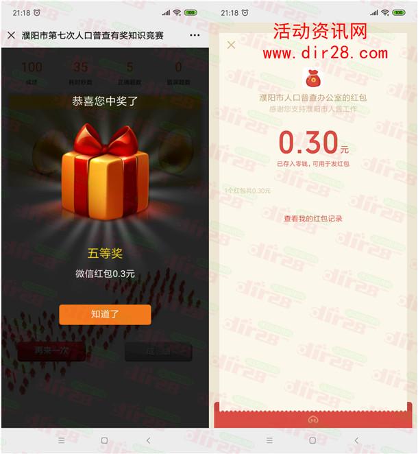 濮阳统计人口普查知识竞答抽随机微信红包 亲测中0.3元