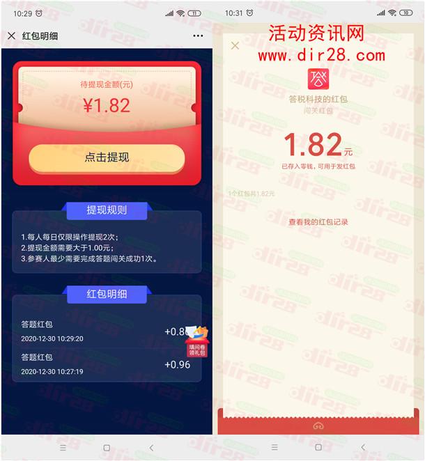 财税知识网络竞赛答题抽1-1000元微信红包 亲测中1.82元