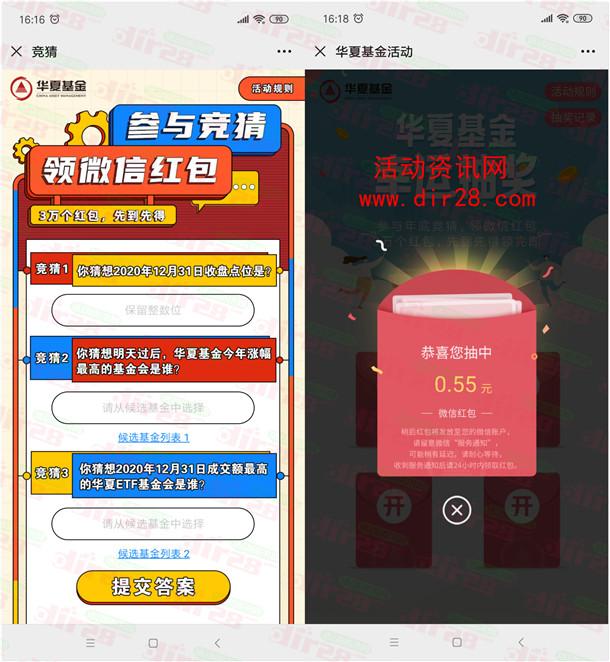 华夏基金竞猜领红包活动抽3万个微信红包 亲测中0.55元