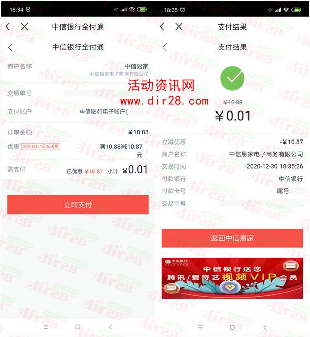 中信银行0.01元充10元三网手机话费秒到账 三类卡也可以