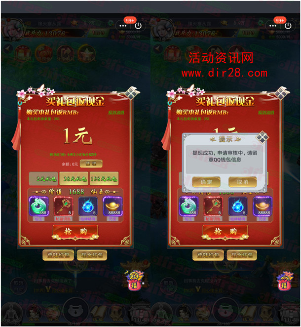 QQ小游戏年末福利社抽1-1000个Q币 亲测中5Q币秒到