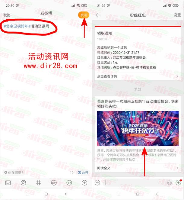 微博跨年狂欢多个红包活动抽百万现金红包 亲测中6.12元