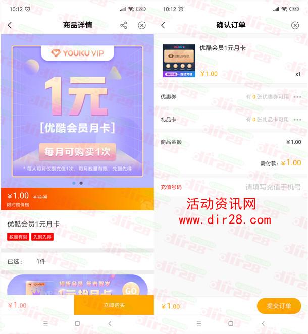 中国农业银行支付1元购买一个月优酷会员 亲测秒到账