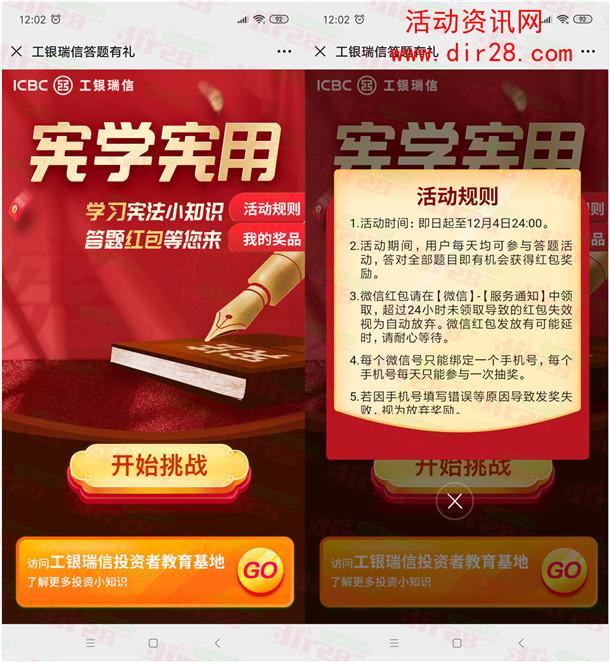 工银微财富宪学宪用知识答题挑战抽2万个微信红包奖励