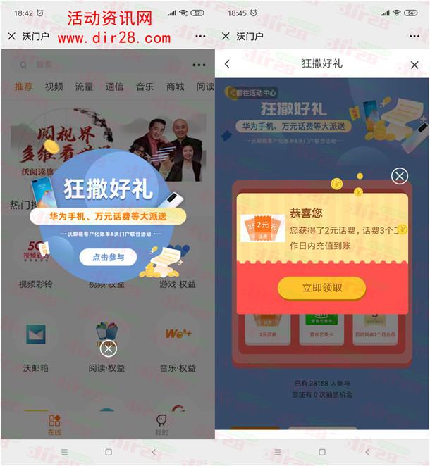 中国联通狂撒好礼抽2-5元手机话费 亲测中2元话费秒到