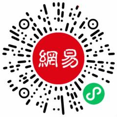 网易调研福利社新注册可领取1元微信红包 红包推零钱