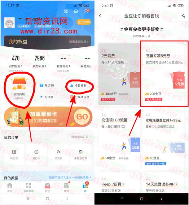 中国电信翼支付领5元话费券 可5充10元手机话费秒到账