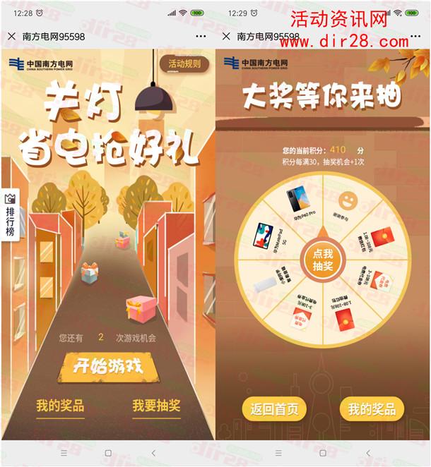 南方电网关灯省电抢好礼游戏抽1.08-108元微信红包奖励