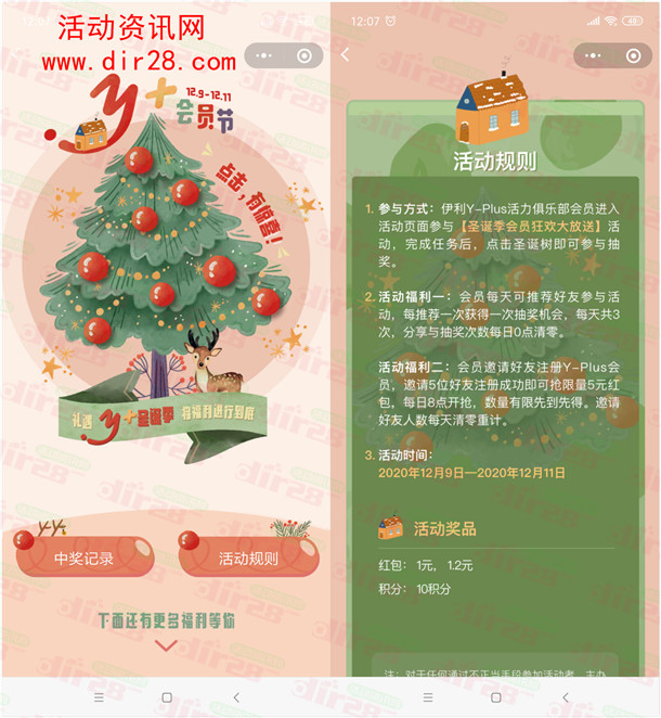 伊利Yplus活力俱乐部礼遇圣诞季抽1-1.2元微信红包奖励