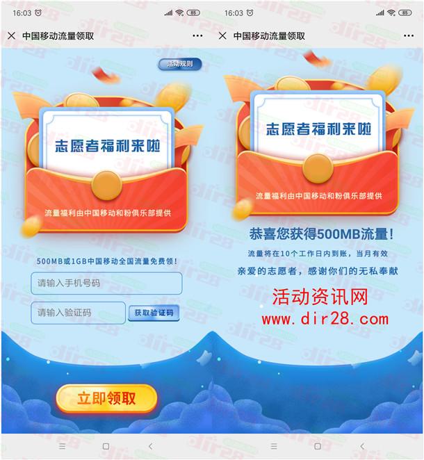 中国移动志愿者福利领500M-1G手机流量 10个工作日到账