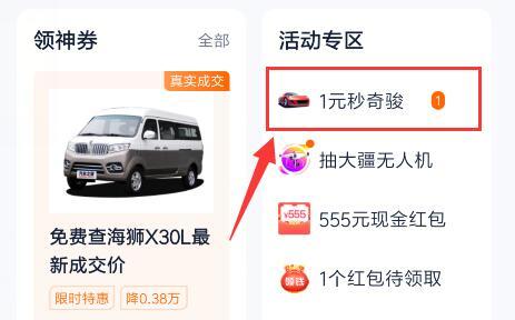 汽车之家超级品牌日瓜分百万现金红包 亲测中16元可提现