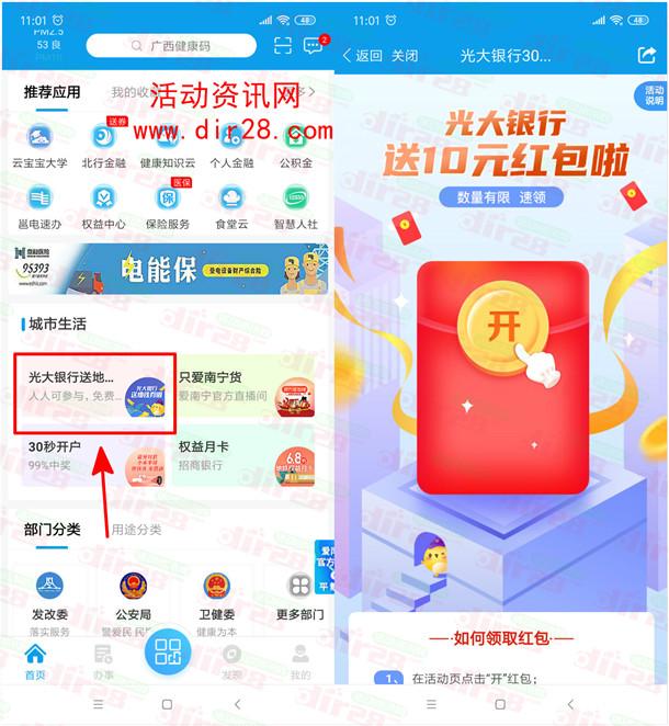 爱南宁app简单注册光大银行领取10元微信红包 亲测秒推