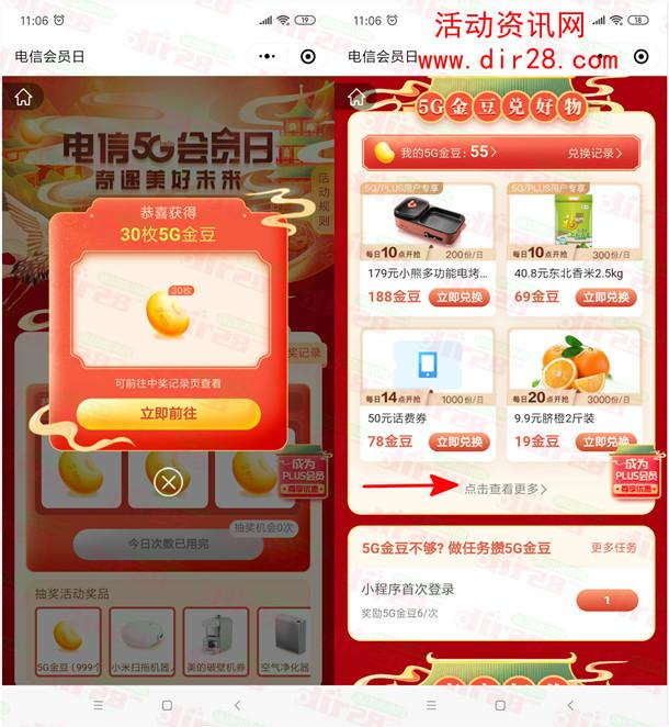 中国电信2充5元手机话费+一个月芒果TV会员 亲测秒到账