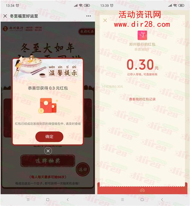 郑州银行冬至福至好运至抽微信红包、实物 亲测中0.3元
