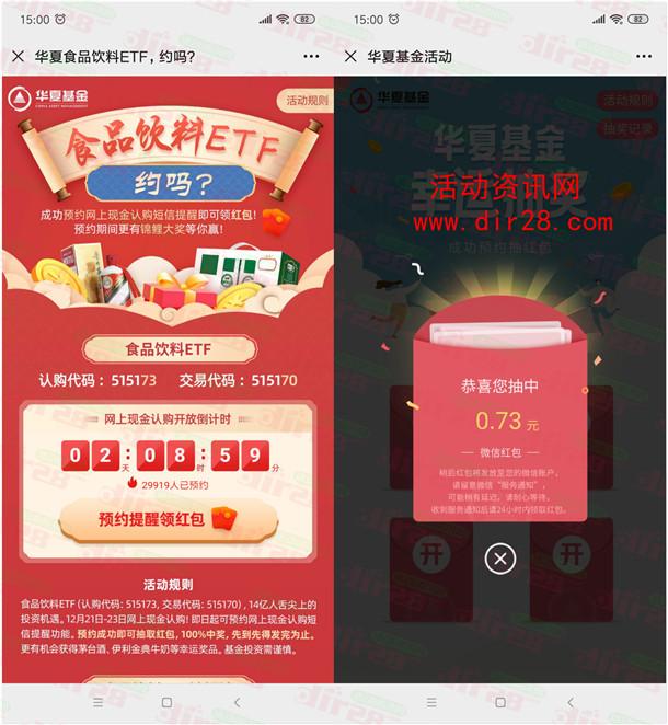 华夏基金预约食品饮料ETF抽随机微信红包 亲测中0.73元