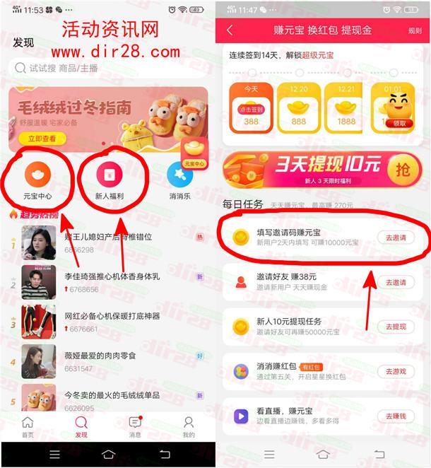 淘宝直播app新人简单领取1-10元支付宝现金 亲测秒到账