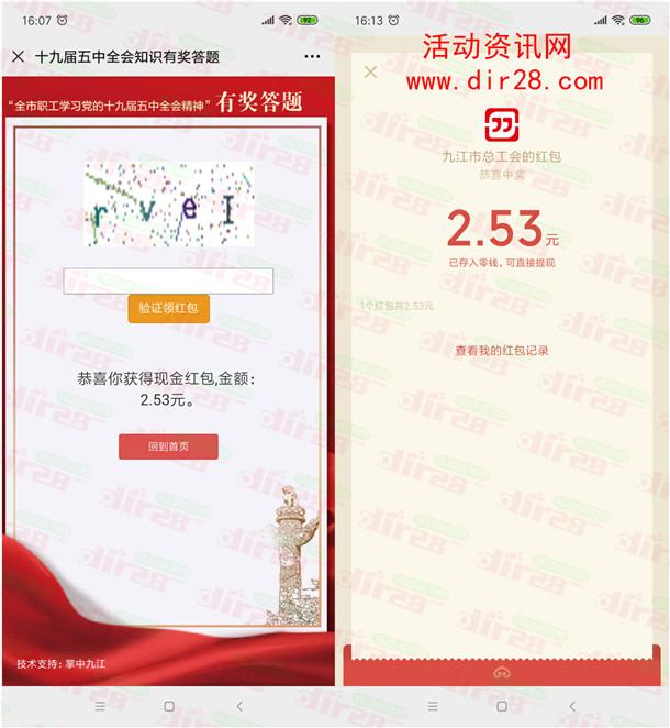 九江工惠职工学习知识竞答抽随机微信红包 亲测中2.53元