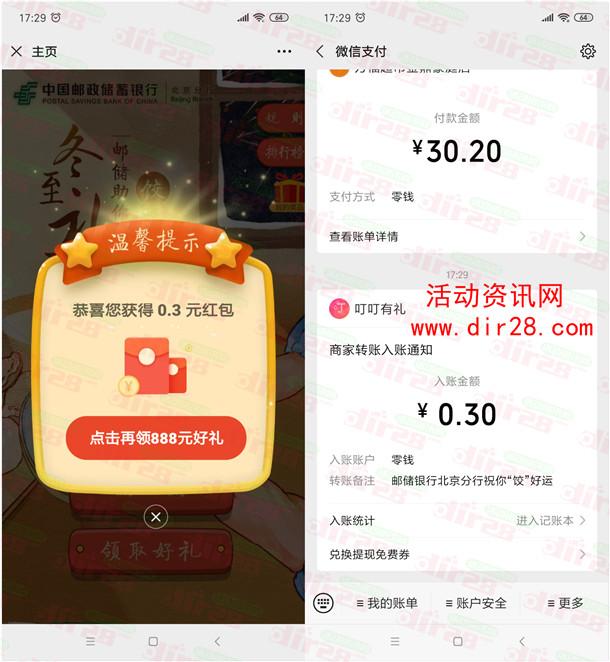 邮储银行北京分行包饺子游戏抽随机微信红包 亲测中0.3元