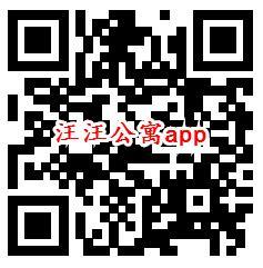 汪汪公寓、波波浏览器app秒领取0.6元微信红包推零钱