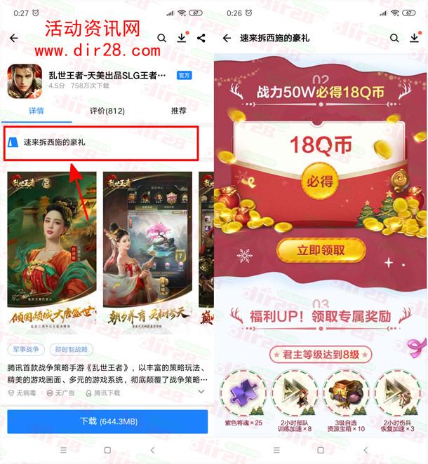 乱世王者QQ手游新一期注册试玩领18个Q币 应用宝活动