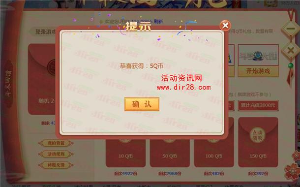 电脑下载QQ游戏登录领取2-10个Q币 亲测5个Q币秒到账