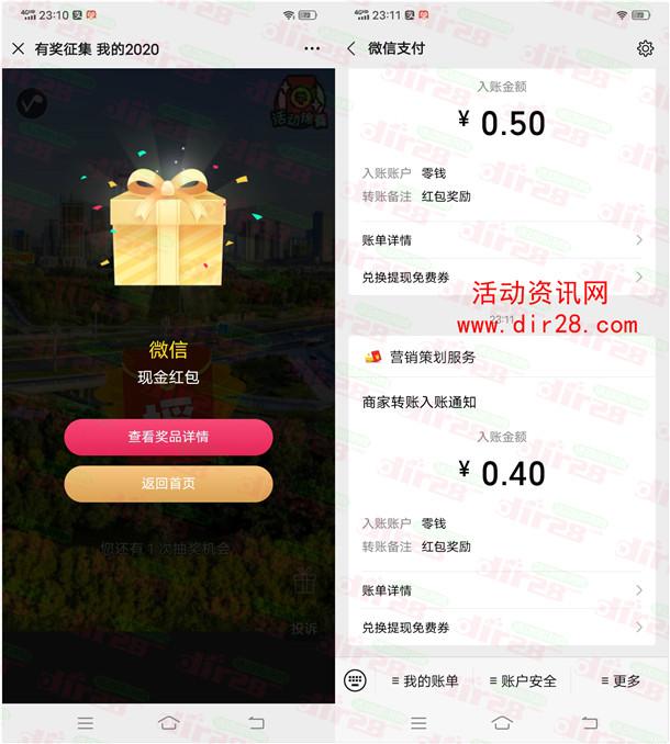 天府发布有奖征集活动摇一摇抽随机微信红包 亲测中0.4元