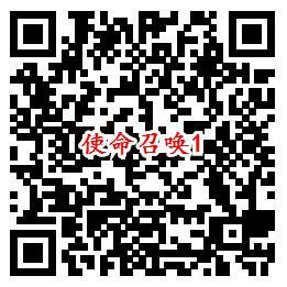 使命召唤手游QQ端多个活动领8-1888个Q币、现金红包